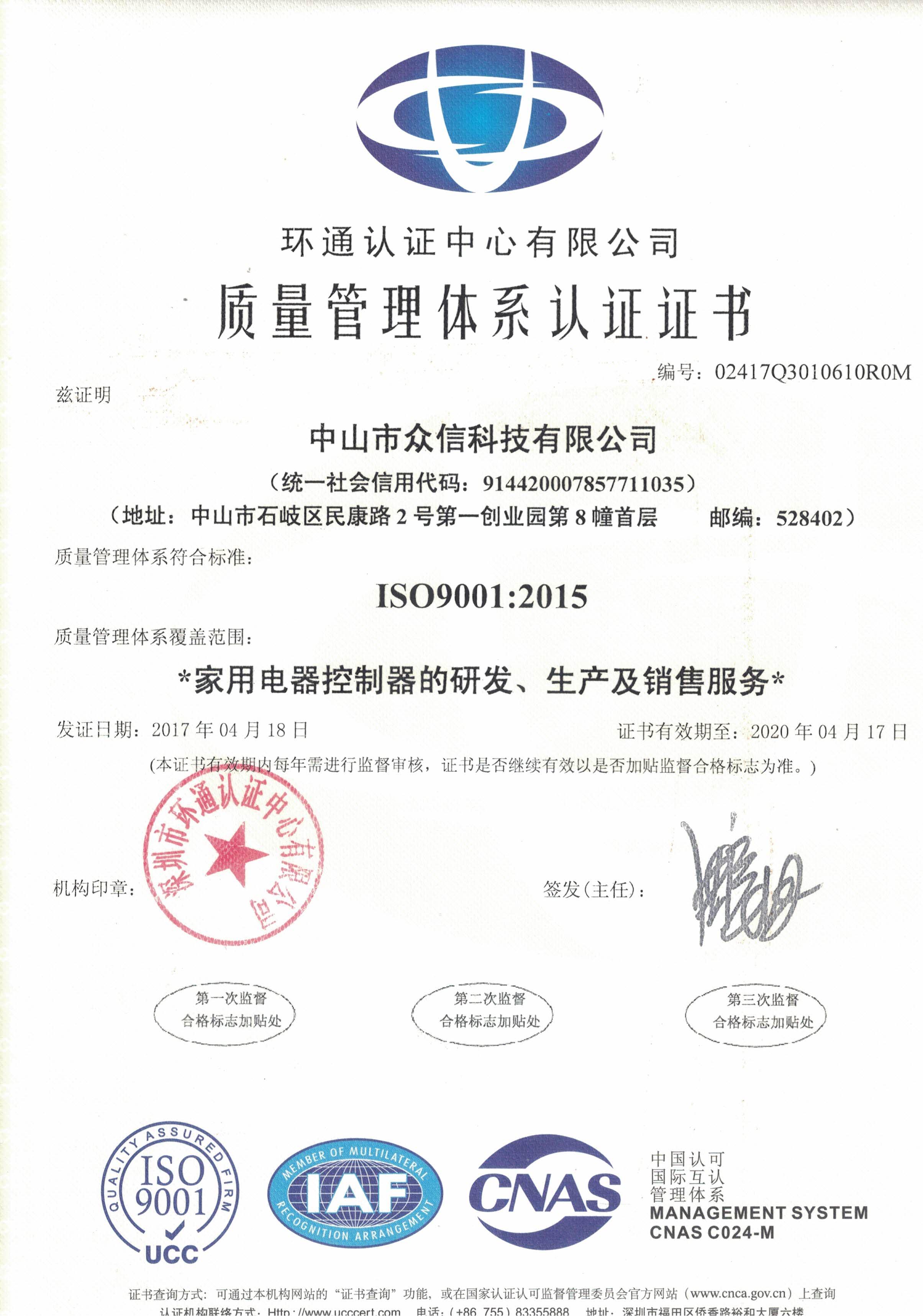 ISO证书-中文