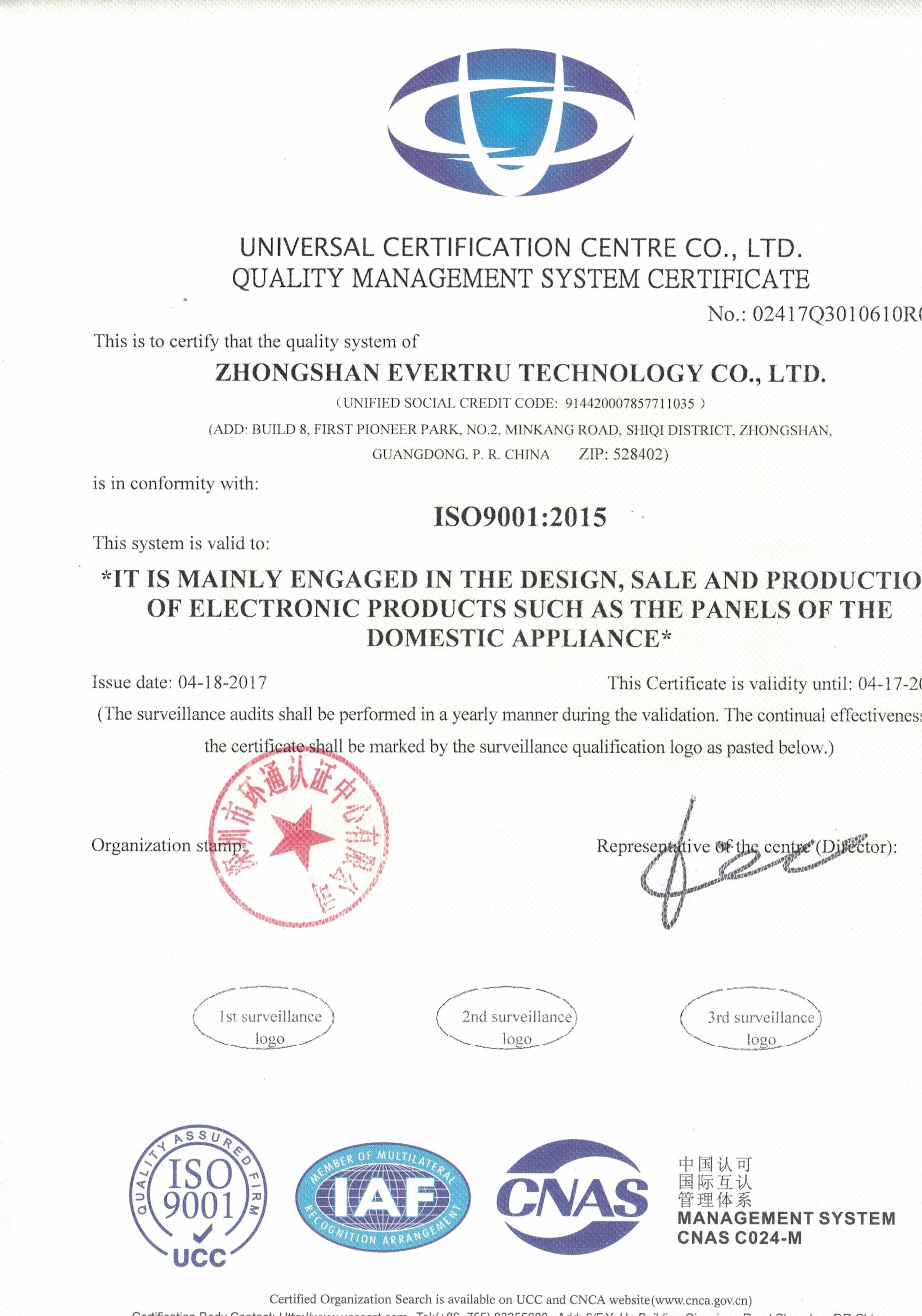 ISO证书-英文