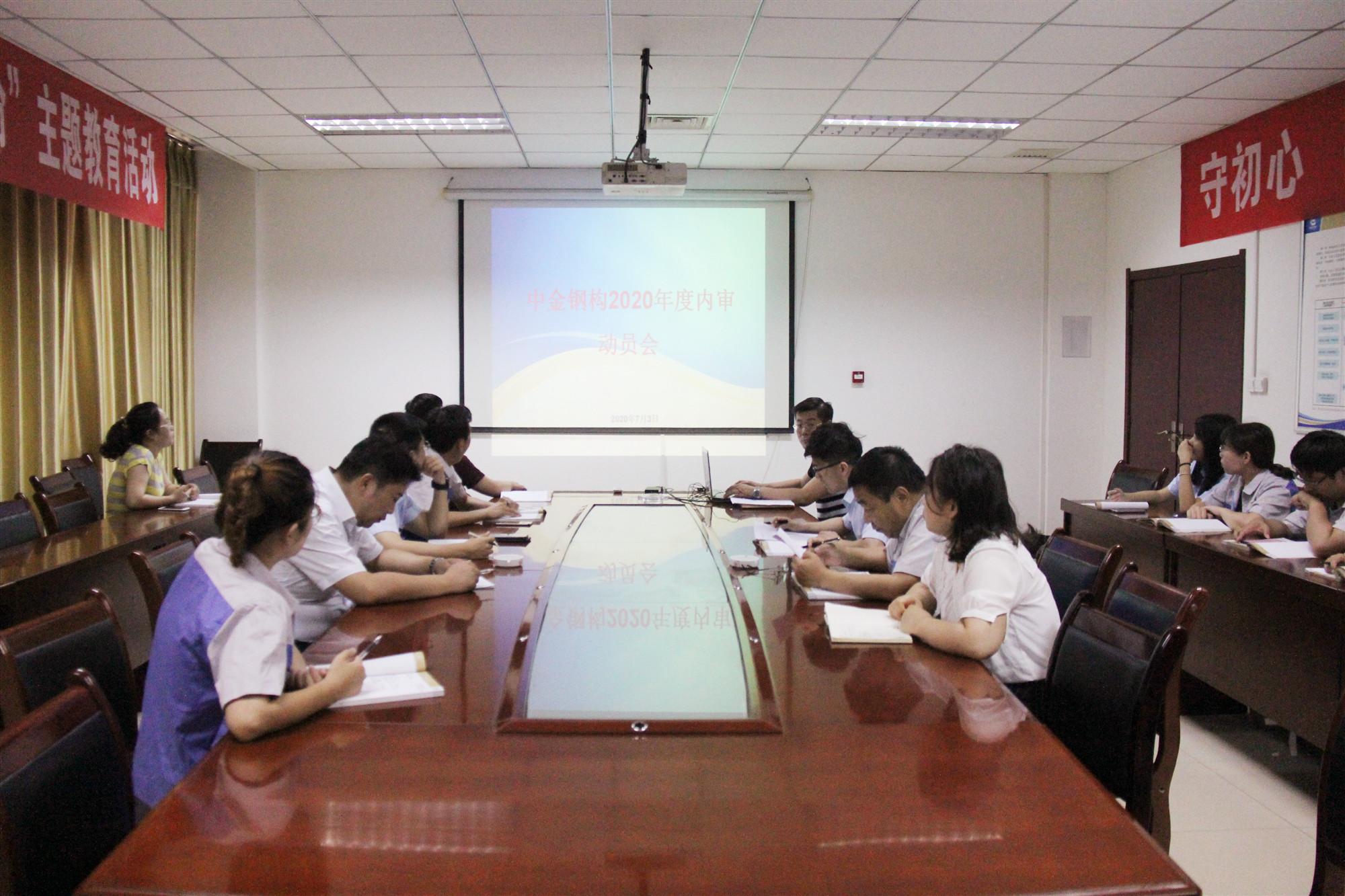 中金钢构组织召开三体系内审动员会