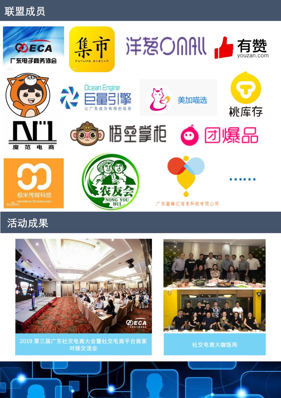 社交电商联盟【更新】-1