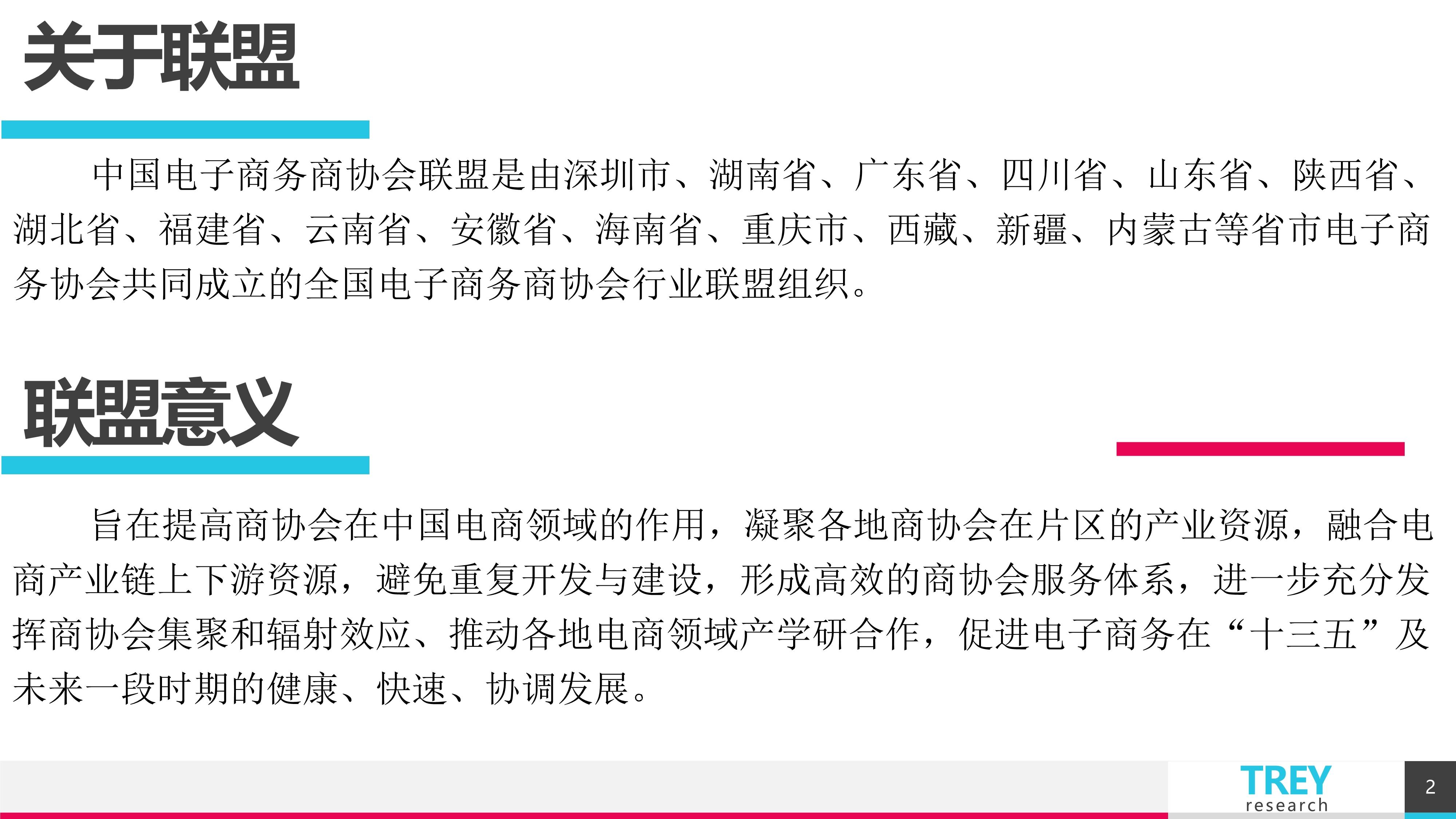 2中国电子商务商协会联盟0220