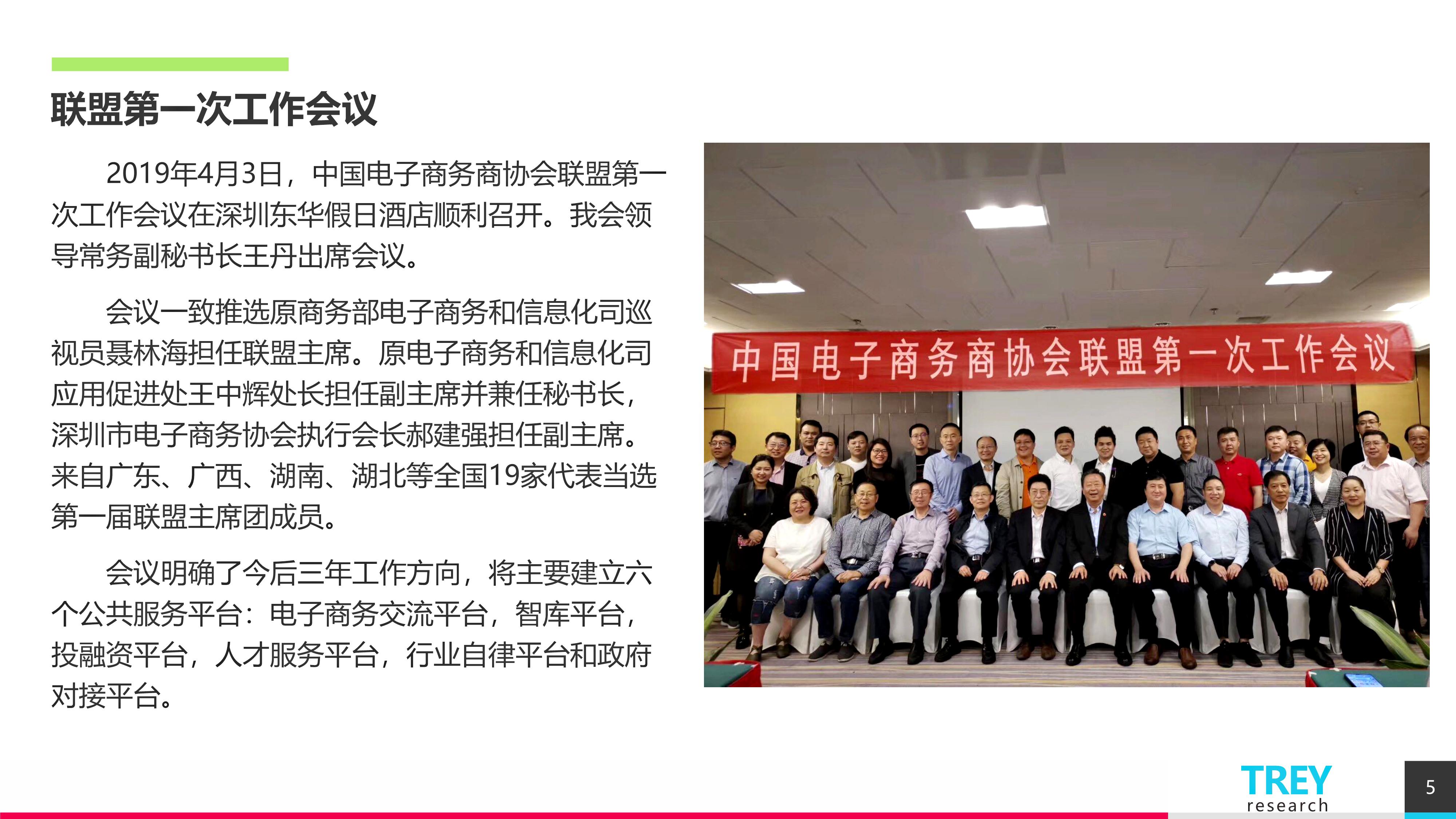 10中国电子商务商协会联盟0220-1_5
