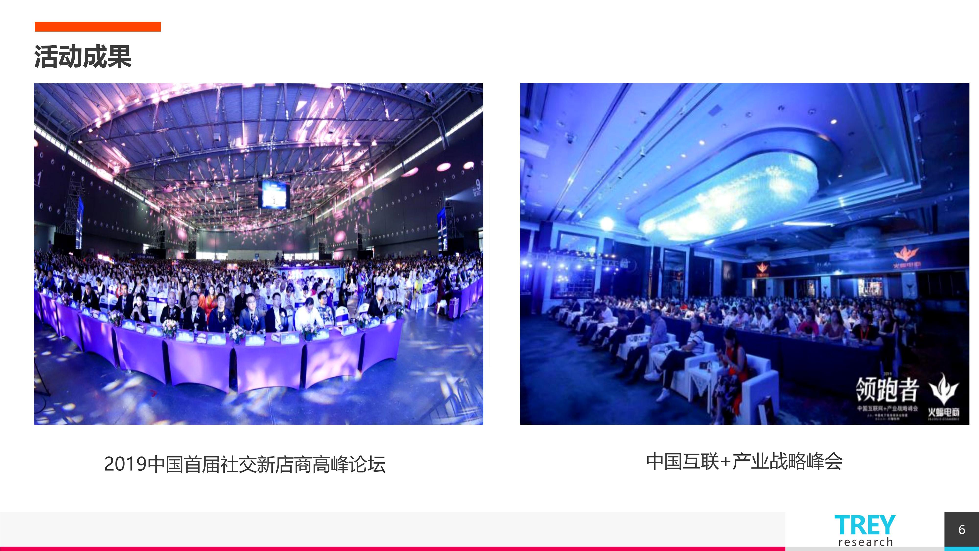 10中国电子商务商协会联盟0220-1_6