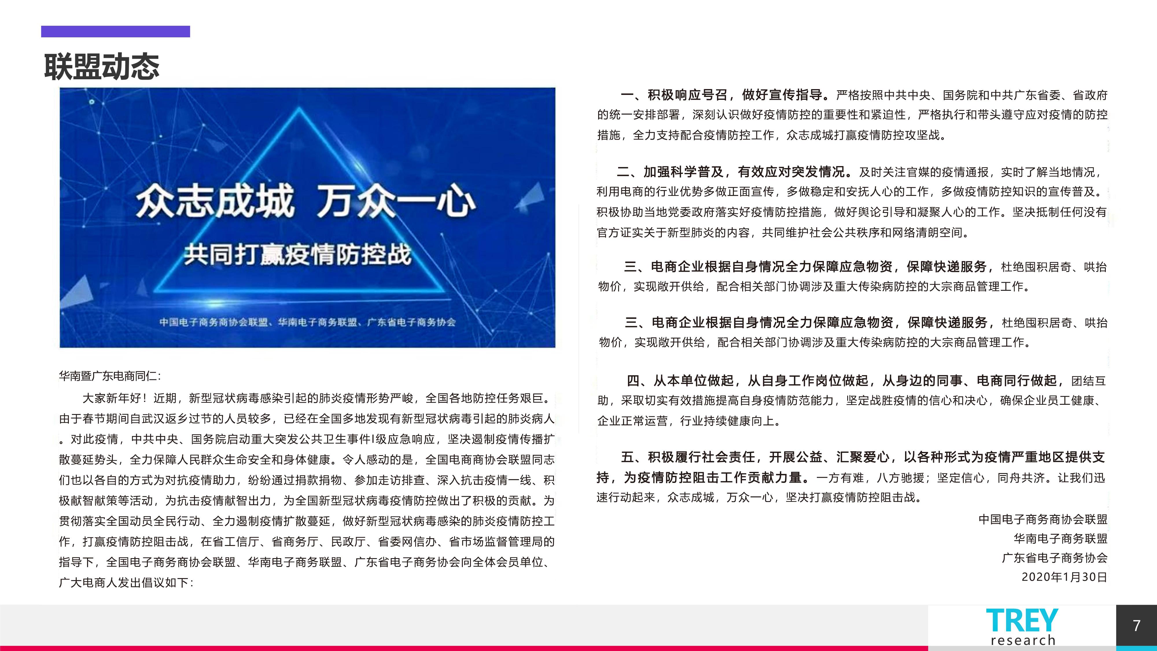 10中国电子商务商协会联盟0220-1_7