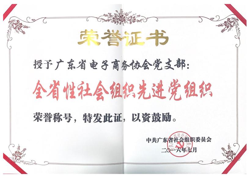 党支部荣誉2