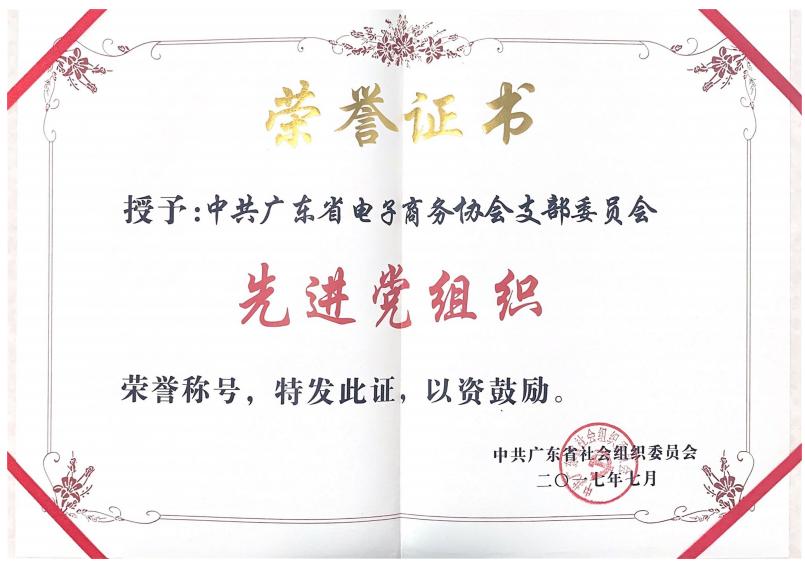 党支部荣誉3