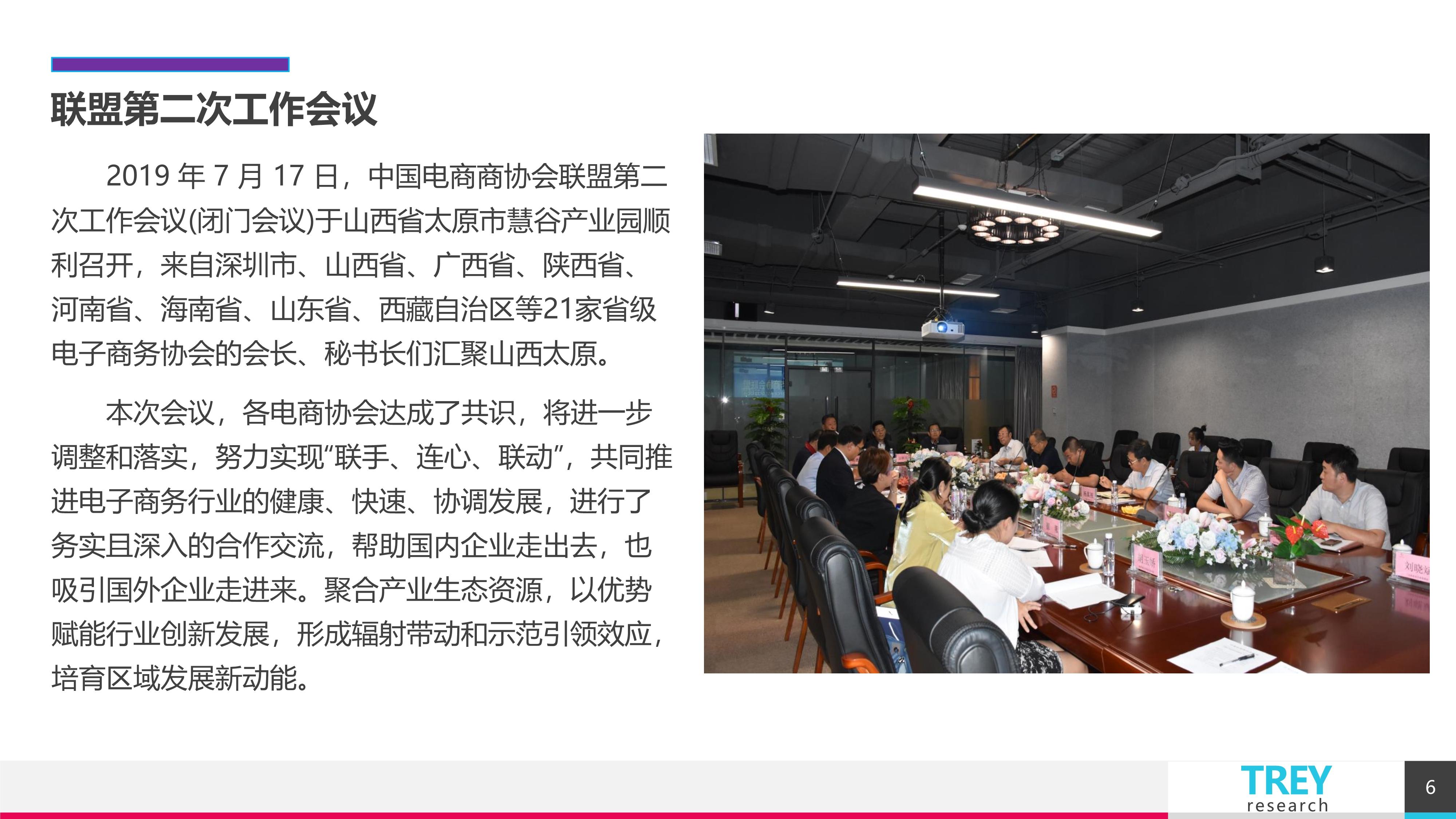 1中国电子商务商协会联盟0220-1_6