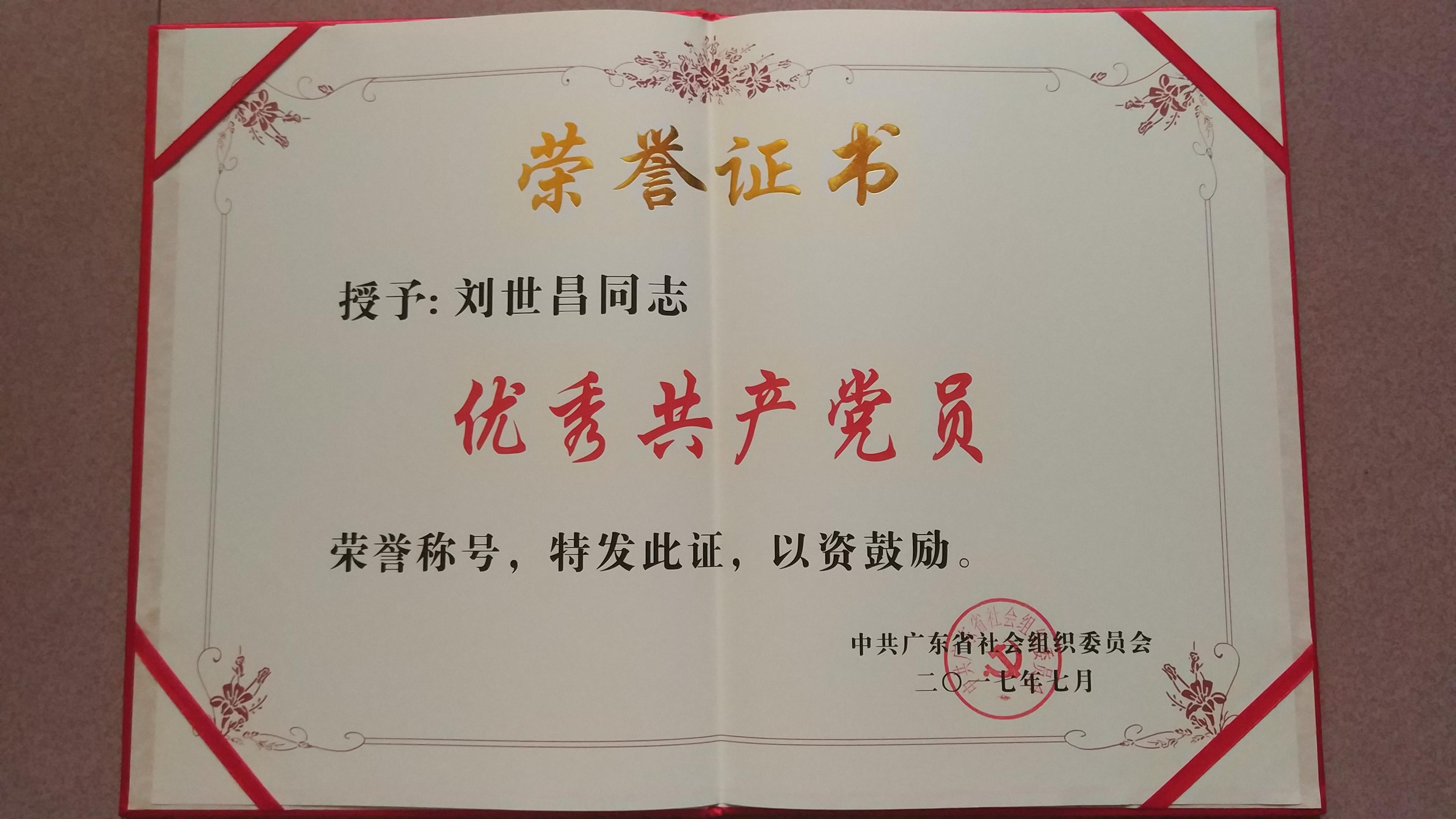 党支部荣誉5