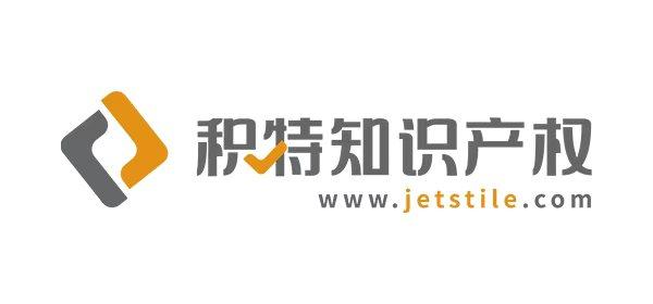 廣州積特企業管理咨詢有限公司