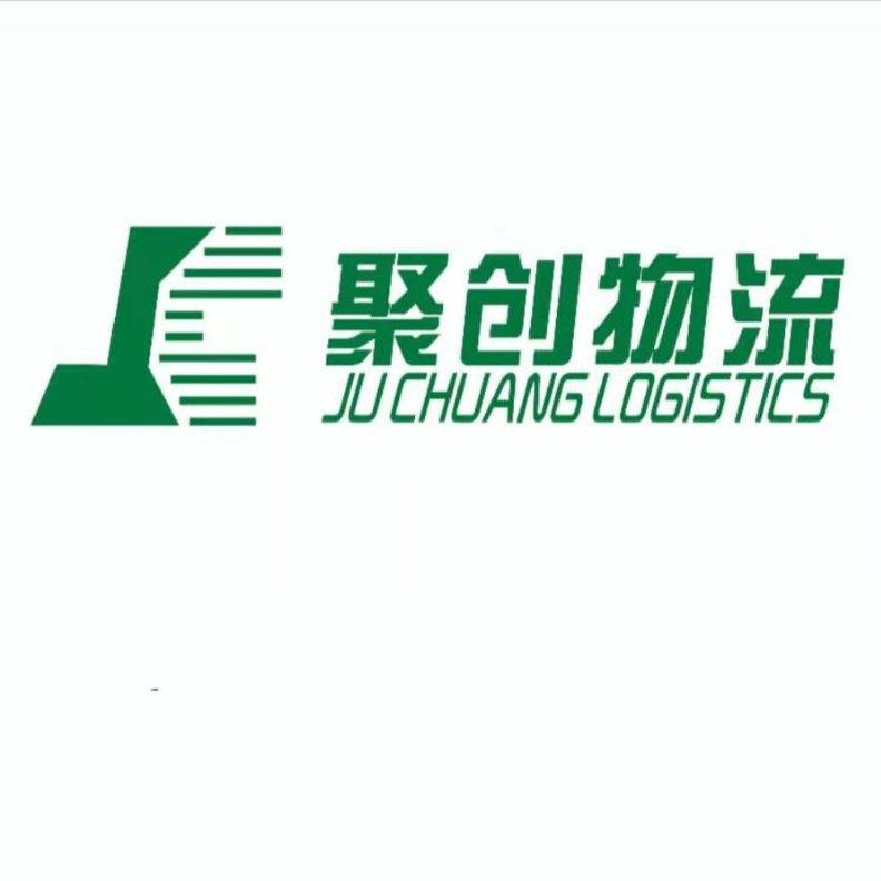 廣州聚創物流有限公司