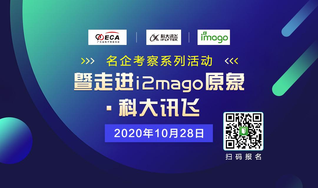 名企考察系列活動暨走進i2mago原象、科大訊飛