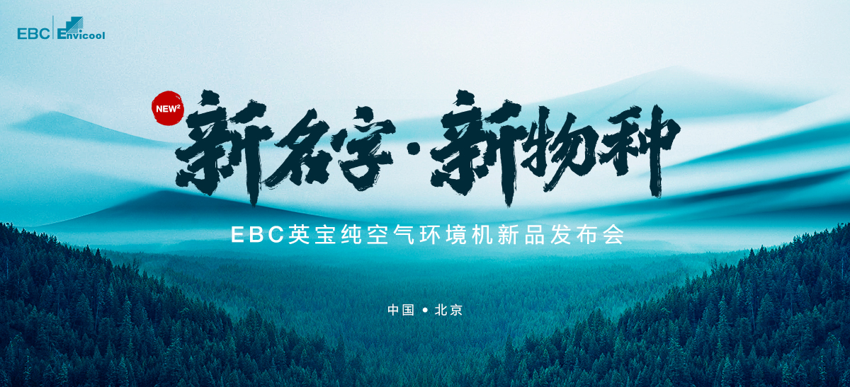 EBC空氣環境機新品發布會