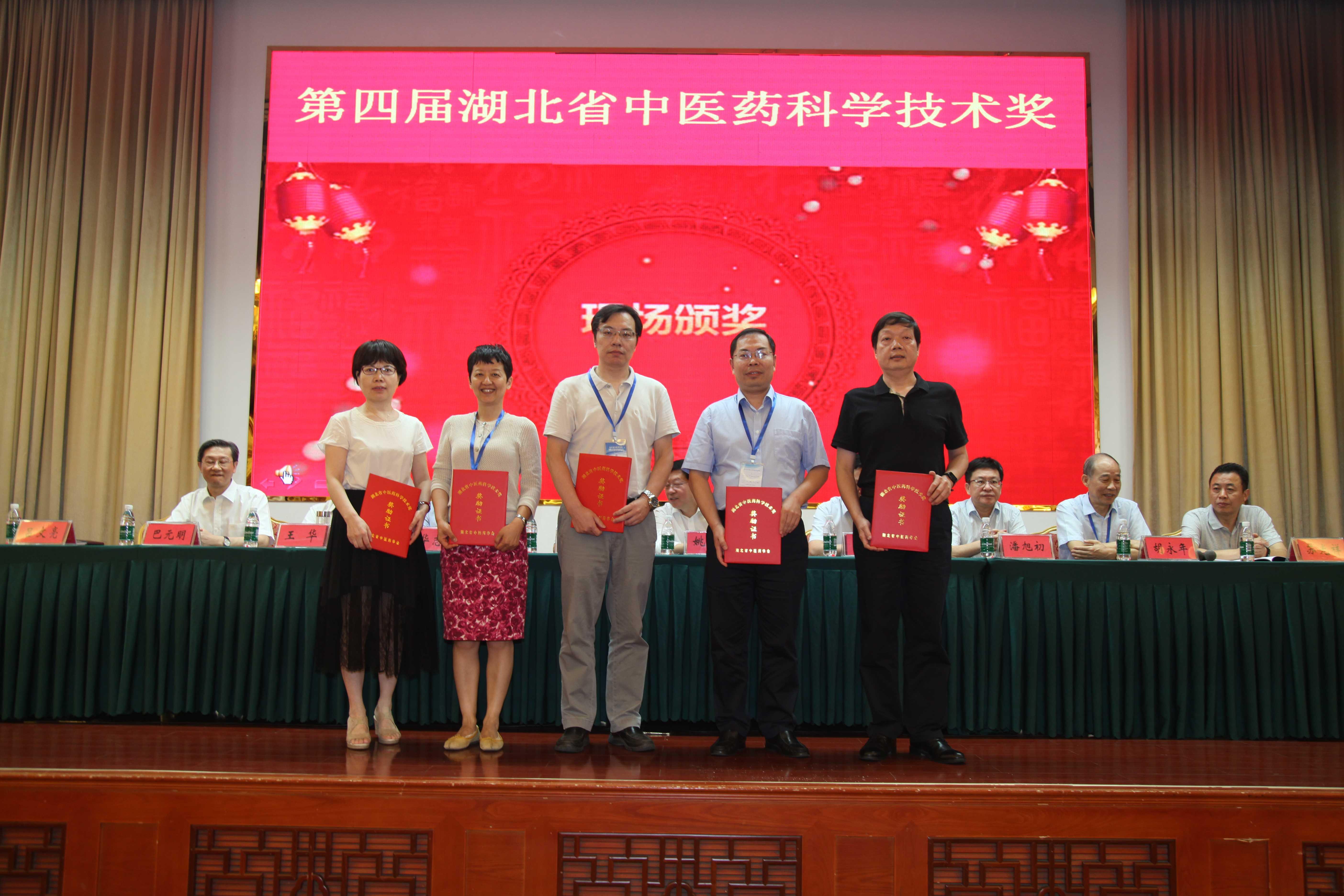 第四届湖北省中医药科学技术奖颁奖现场-二等奖