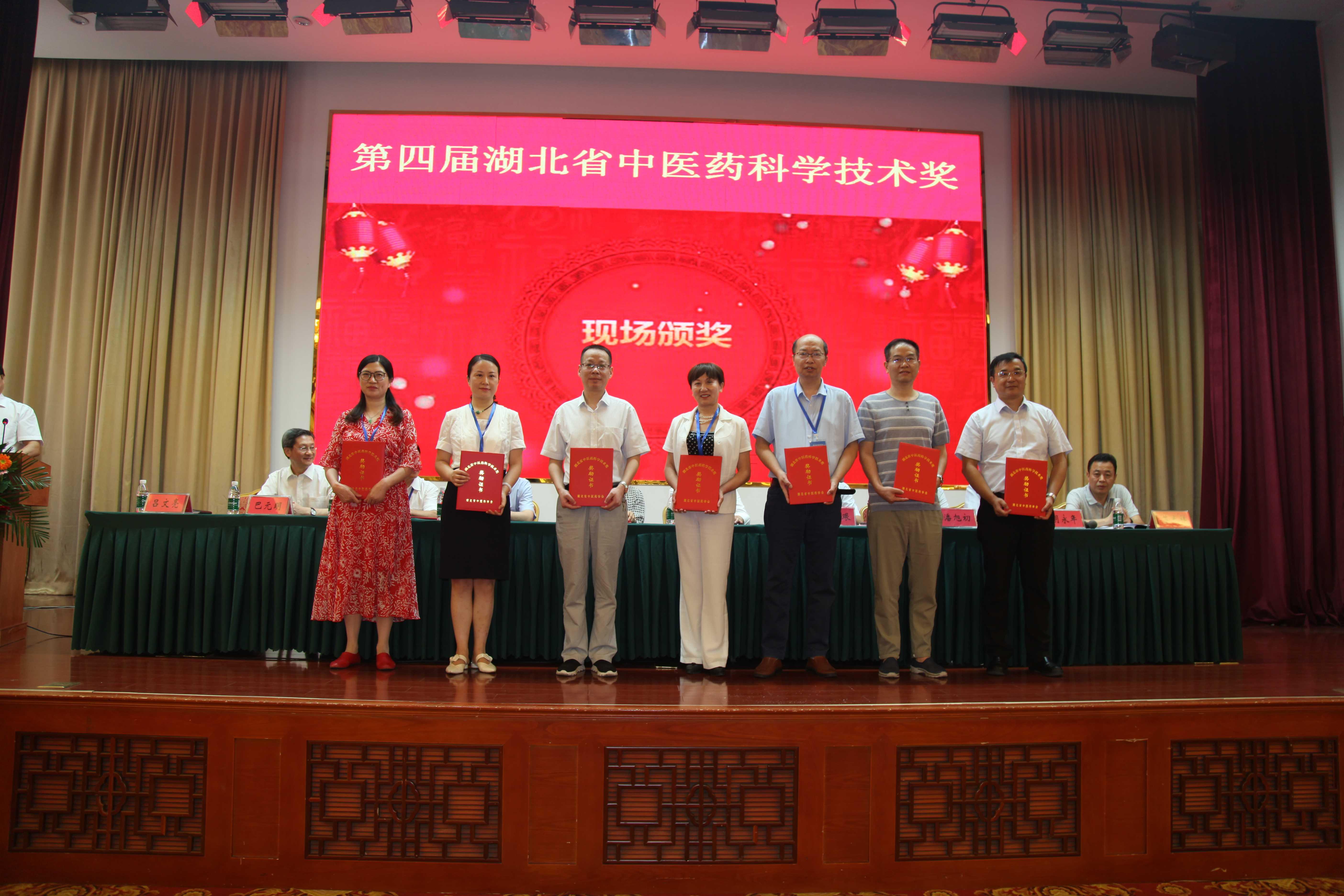 湖北省中医药科学技术奖颁奖现场-三等奖