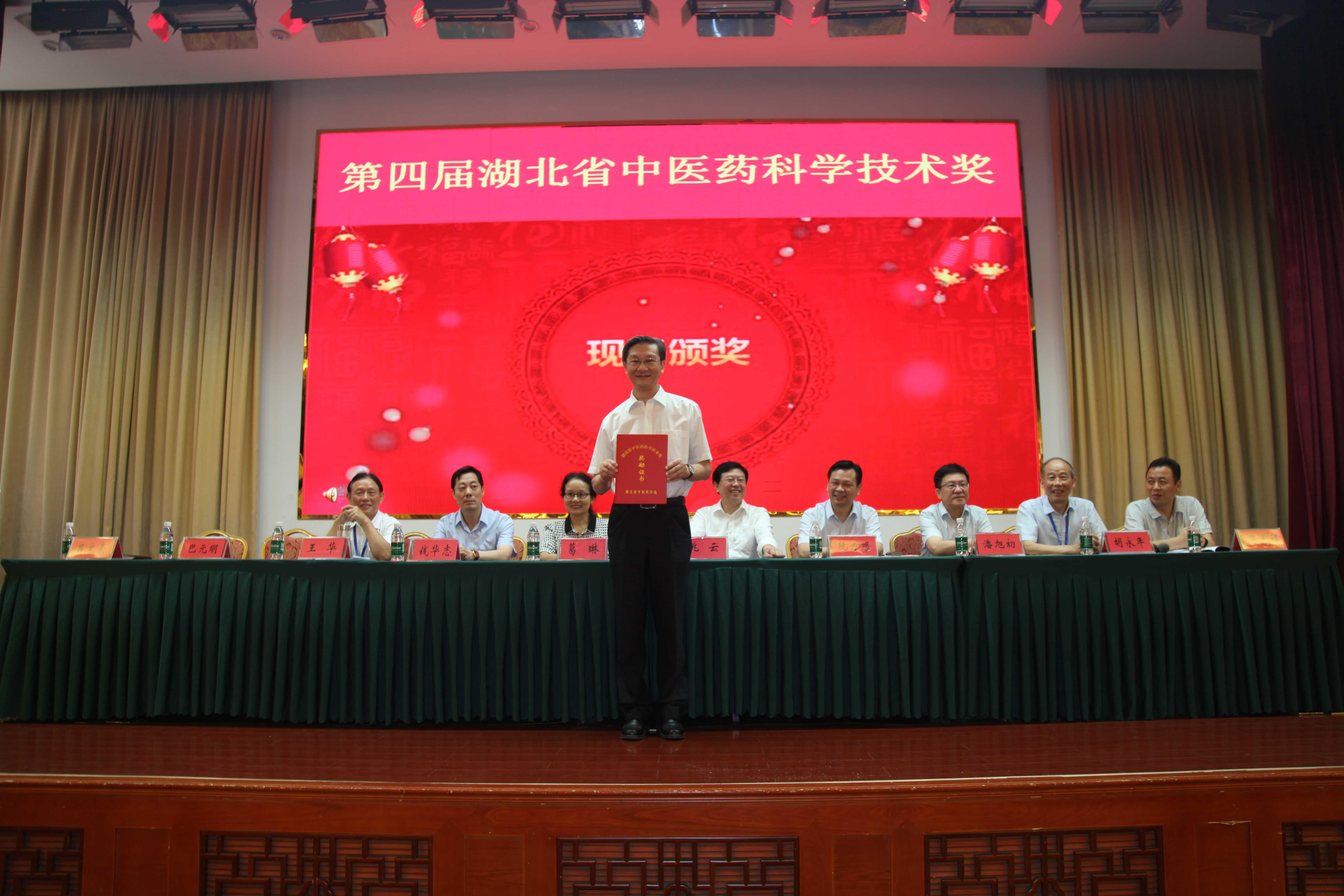第四届湖北省中医药科学技术奖颁奖现场-一等奖