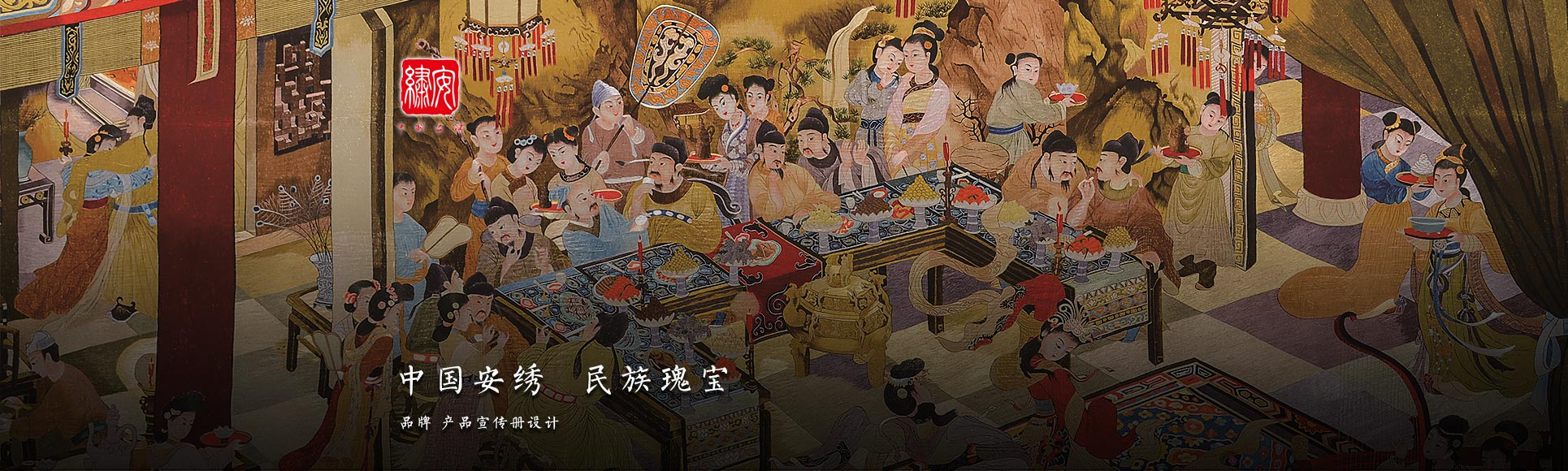 中国安绣 品牌画册设计