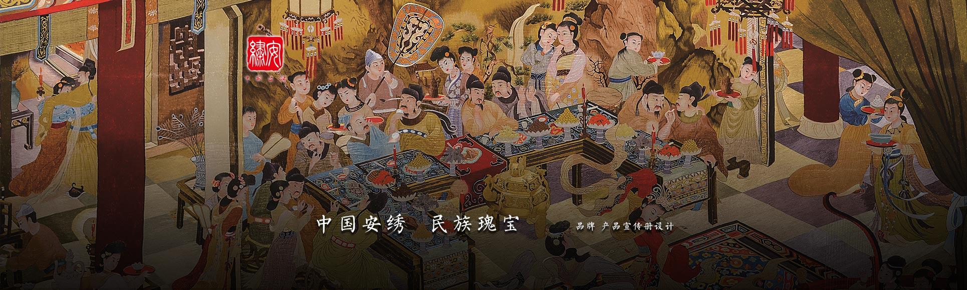 中国安绣民族文化设计
