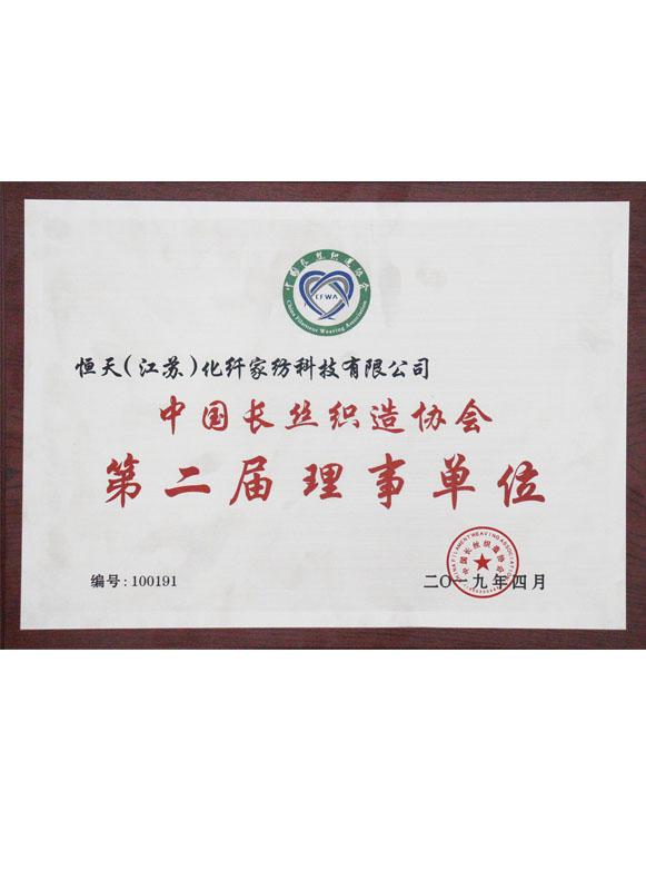 第二届理事单位