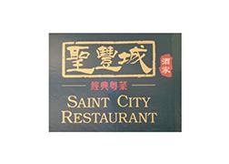 圣豐城酒家