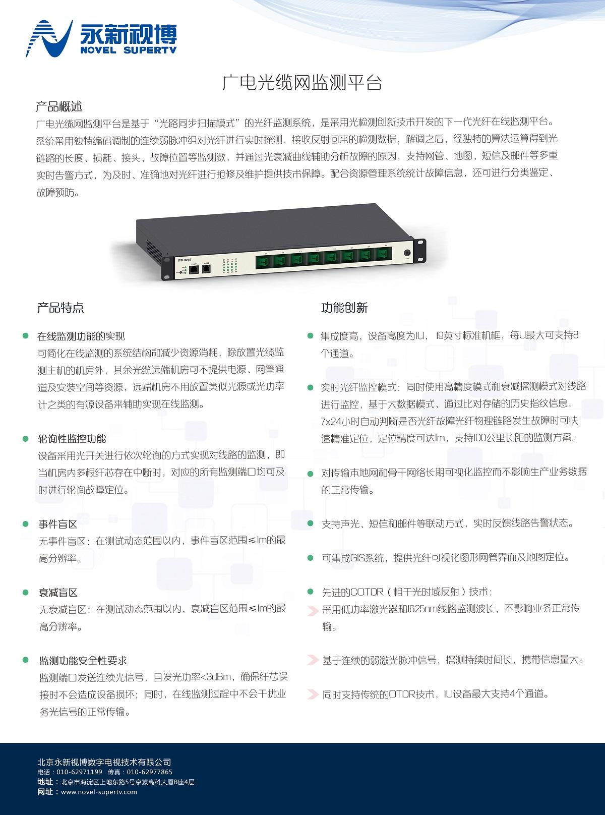 廣電光纜網監測平臺