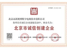 北京市誠信創建企業
