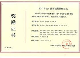 2017年度廣播影視科技創新獎(獲獎項目:融合CA系統關鍵技術研究與應用示范)
