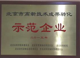 北京市高新技術成果轉化示范企業