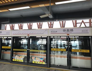 地鐵17號線