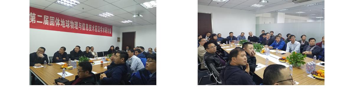 固体地球物理与信息 技术实现 上沿学术研讨会
