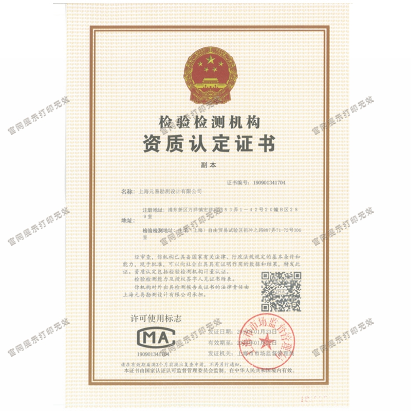 CMA资质认证证书