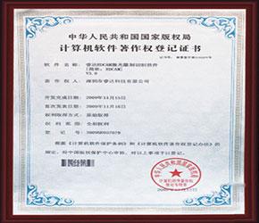計算機軟件注冊權登記證書