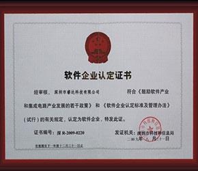 軟件企業認定證書