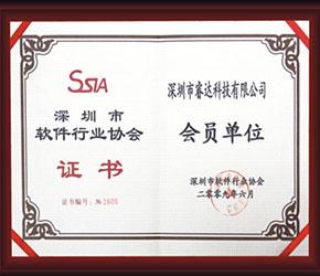 深圳市軟件行業協會