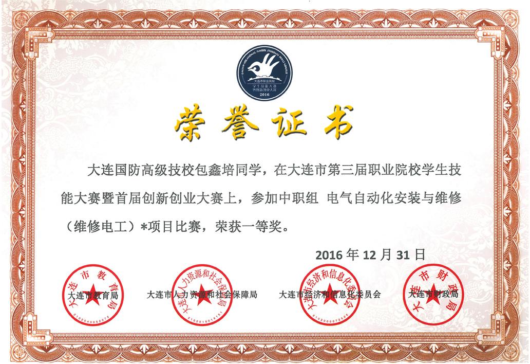 包鑫培-电气自动化安装与维修-第一名