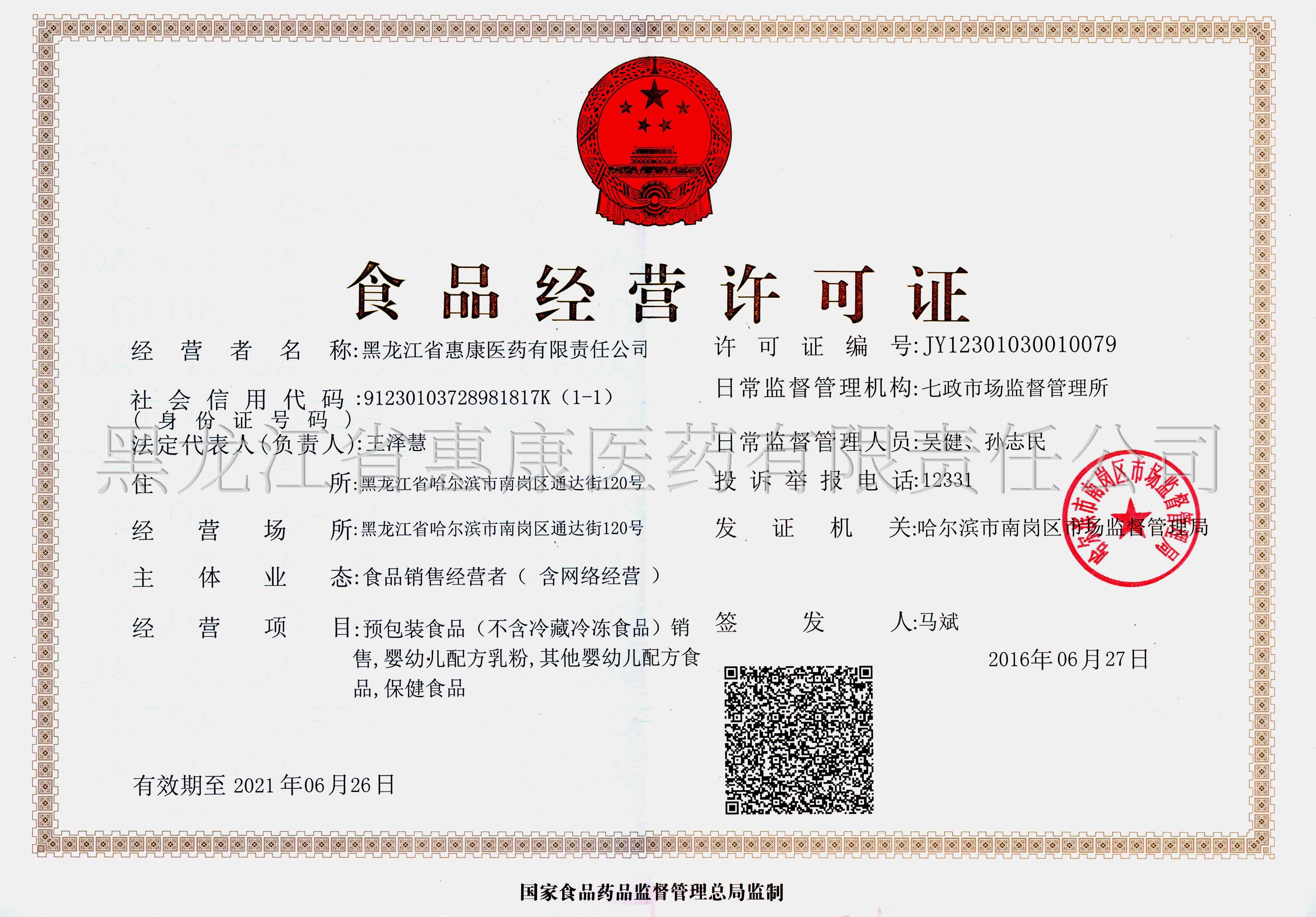 6-食品經營許可證