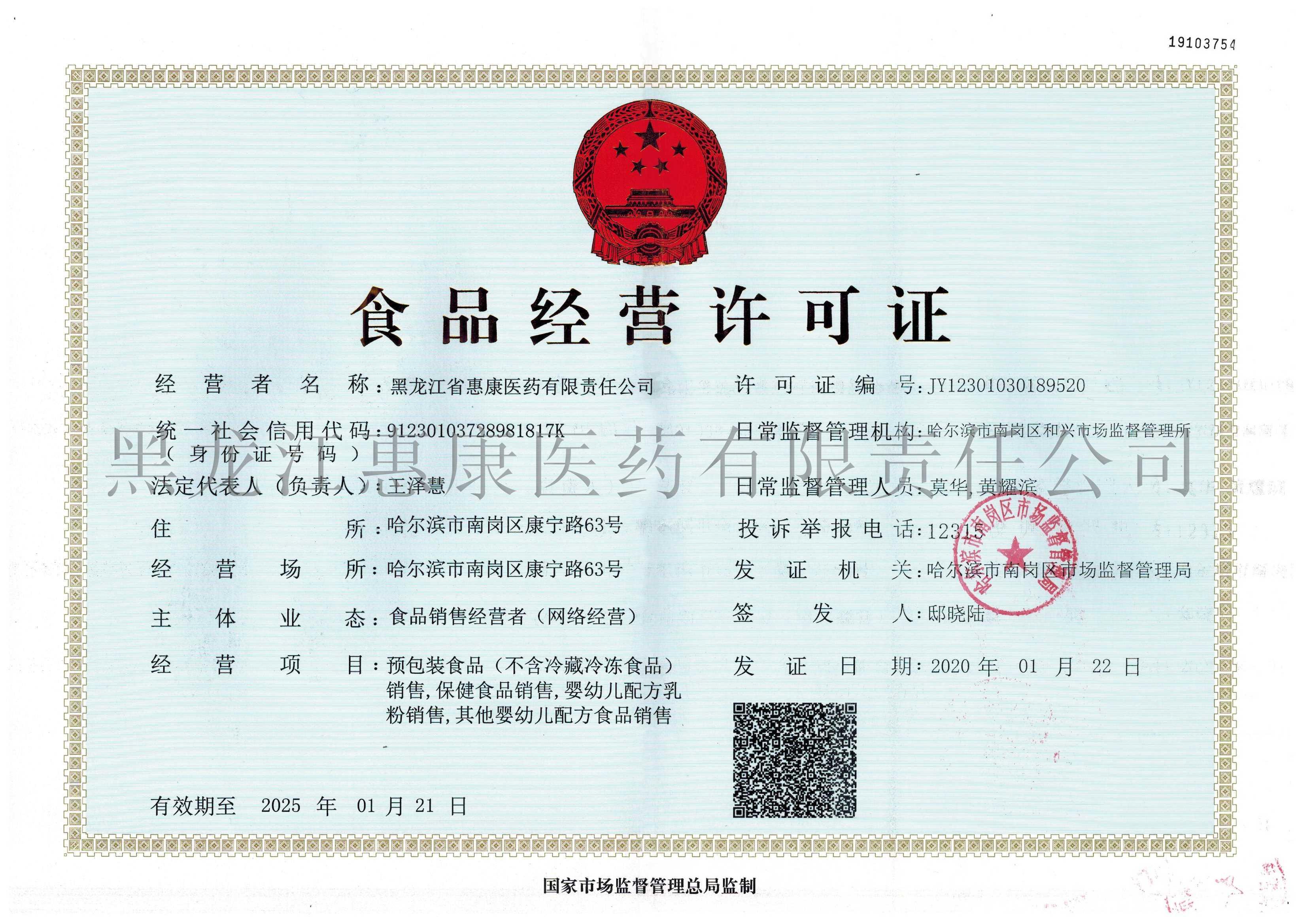 三類醫療器械經營許可證