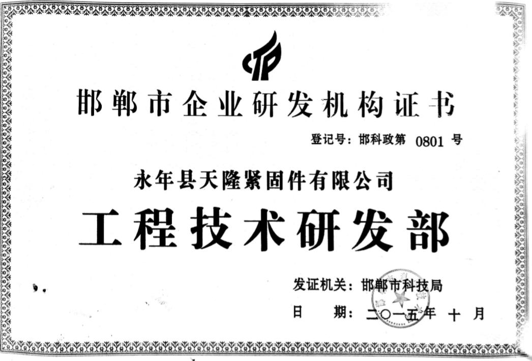 河北天隆工程技术研发部