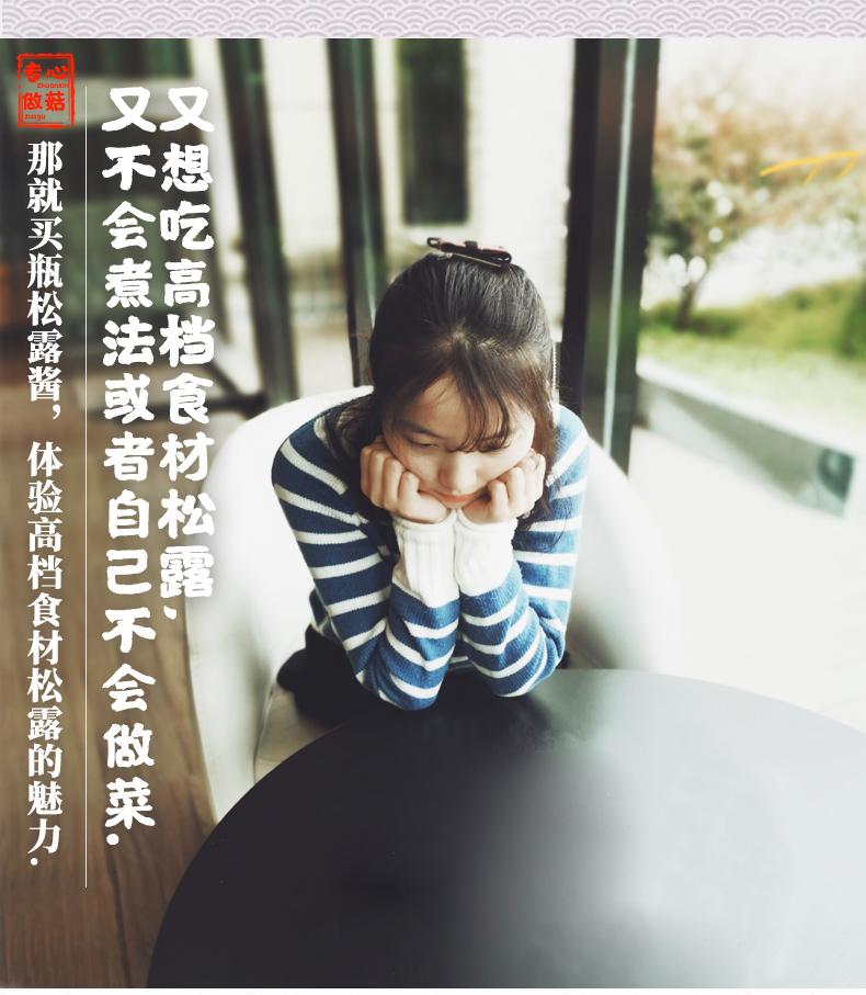 松露酱_09
