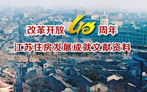 改革开放40周年江苏抓饭直播官网网址发展成就文献资料