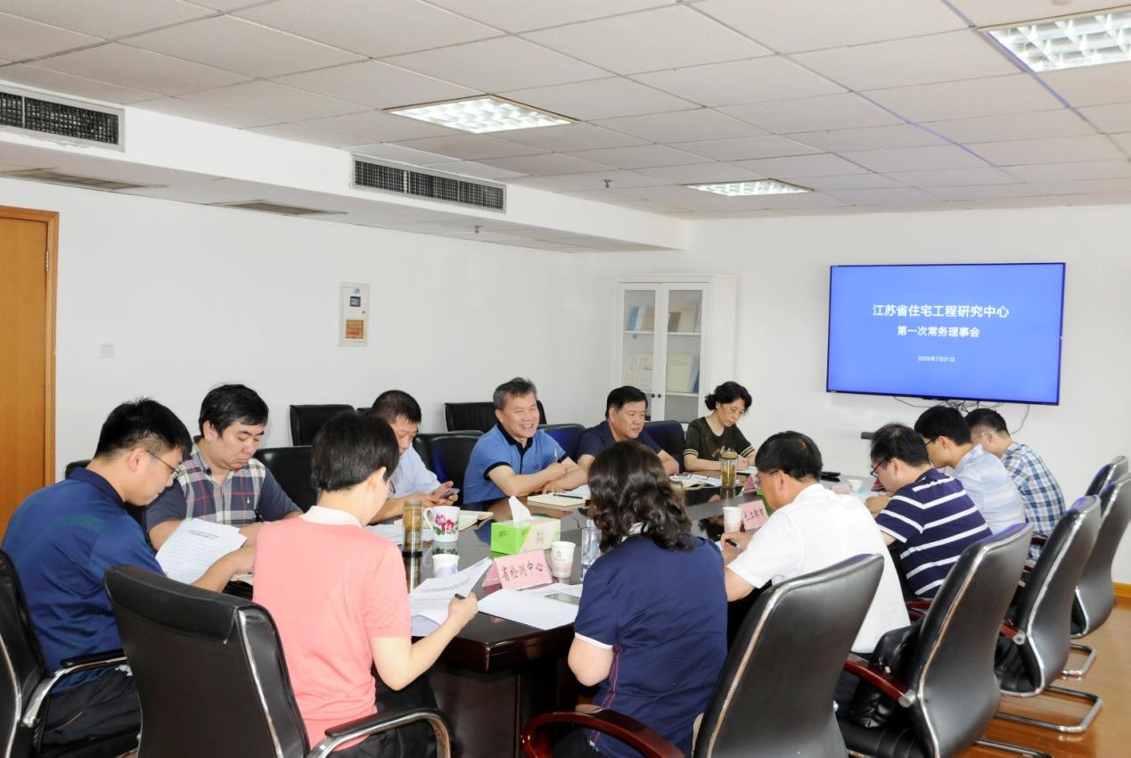 省住宅工程研究中心成功召开第一次常务理事会