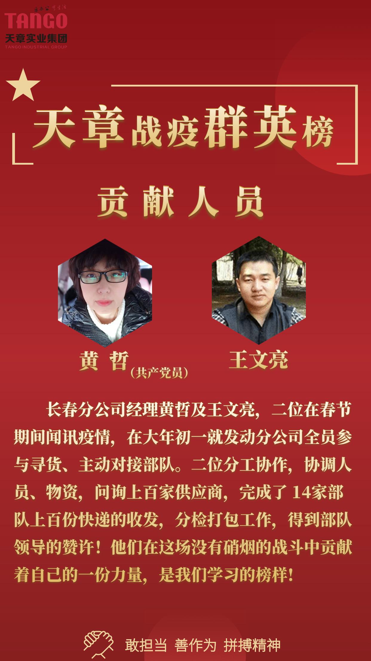 黄哲王文亮海报