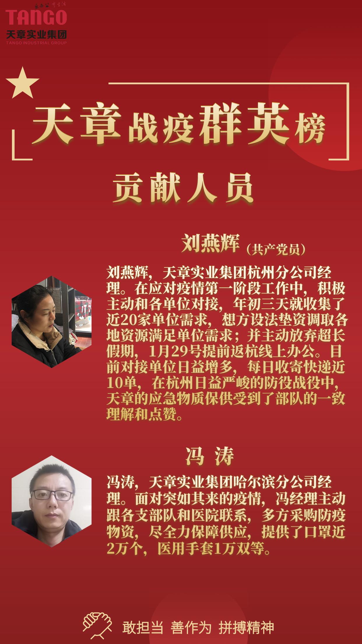 刘燕辉冯涛海报