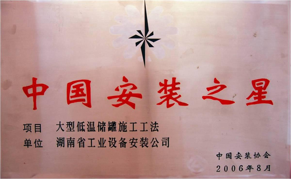 首页,湖南中兴设备安装工程有限责任公司