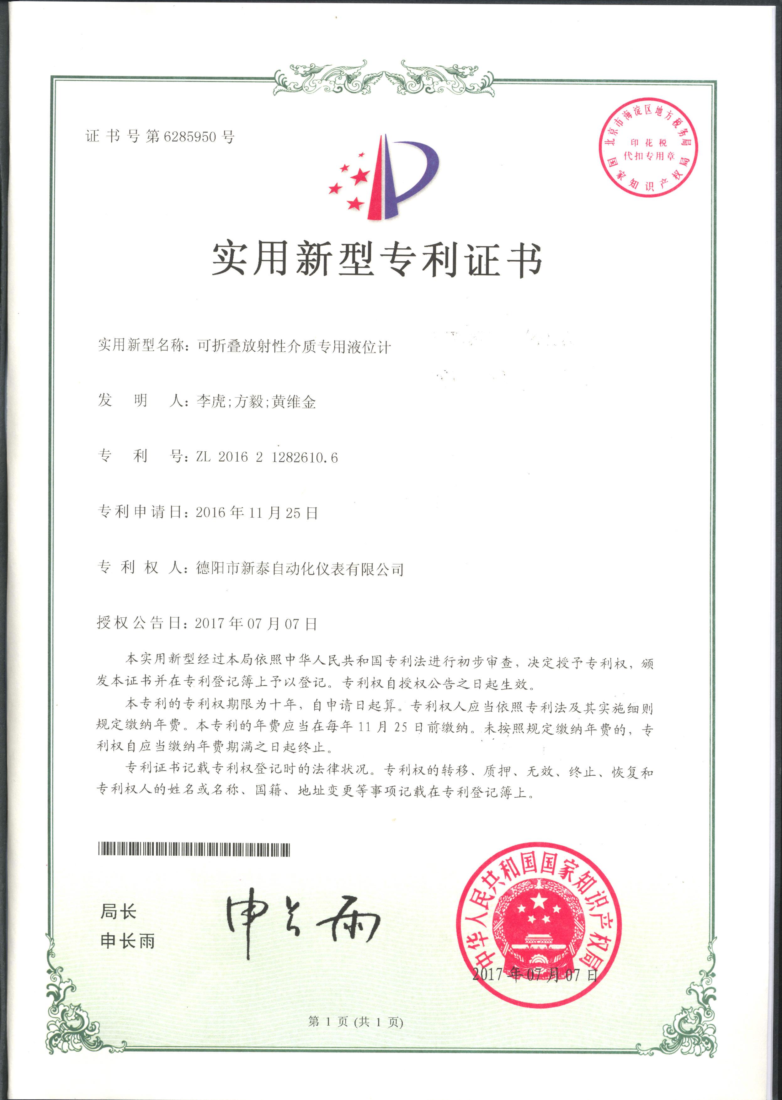日本avapp下载专利证书--可折叠放射性介质专用液位计
