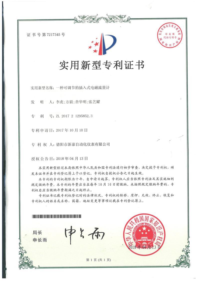 日本avapp下载专利证书--一种可调节的插入式电磁流量计