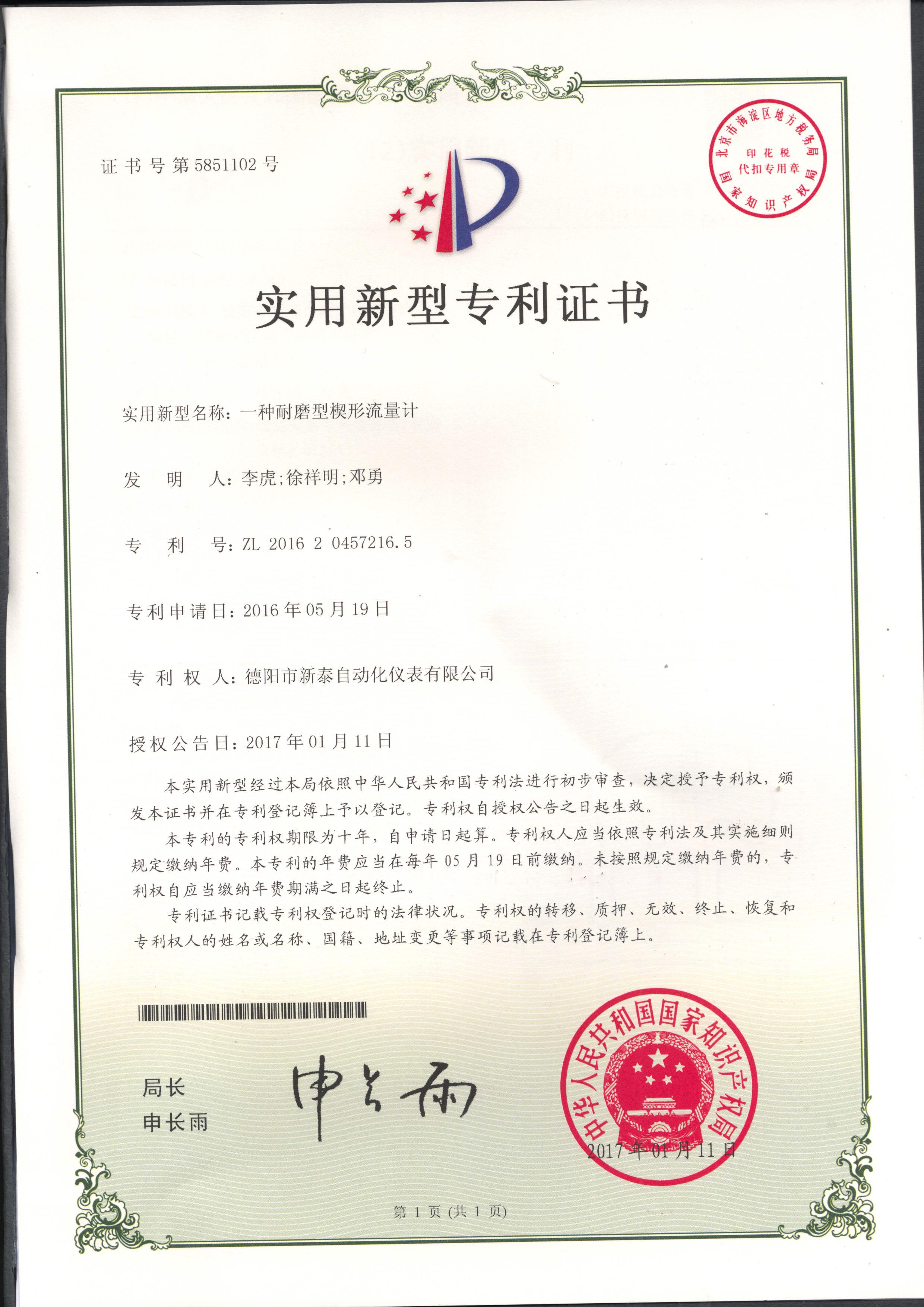 日本avapp下载专利证书--一种耐磨型楔形流量计