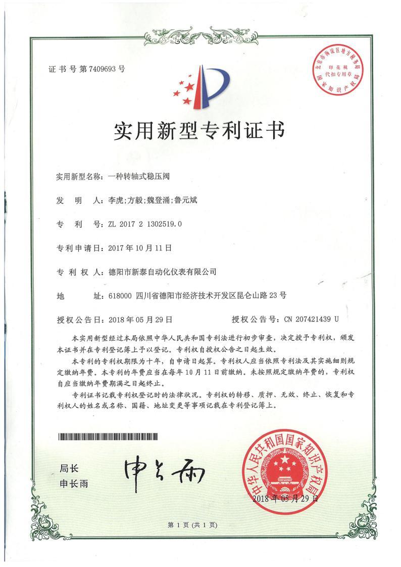 日本avapp下载专利证书--一种转轴式稳压阀