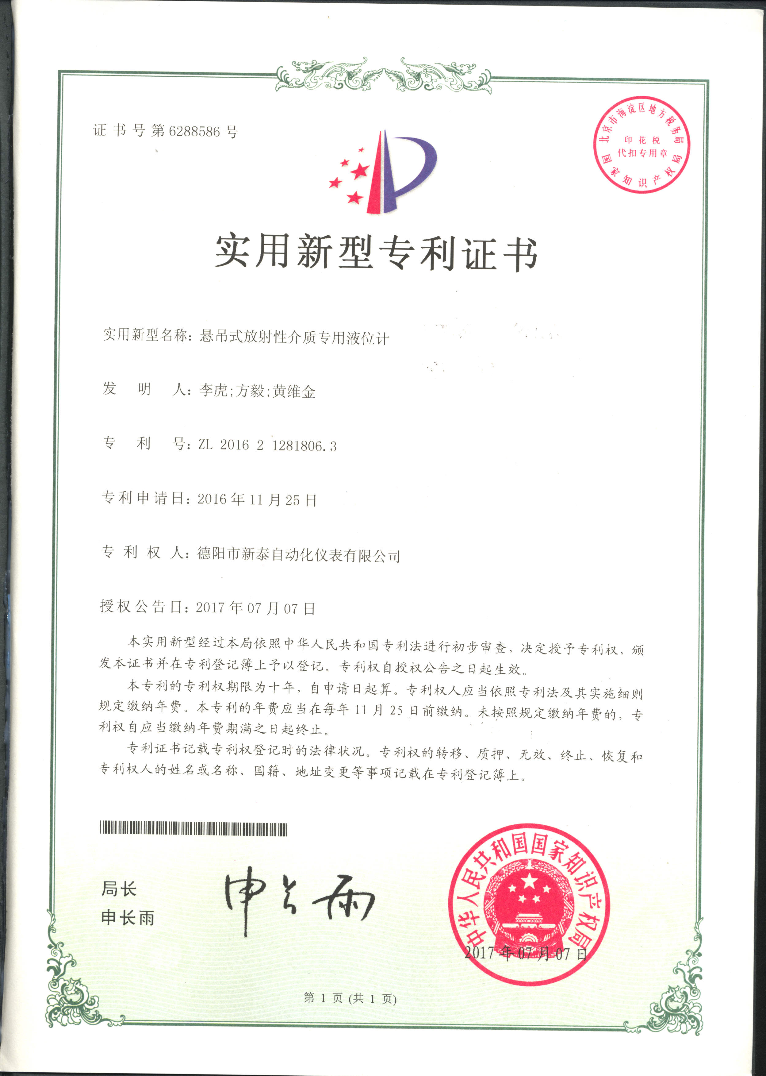 日本avapp下载专利证书--悬吊式放射性介质专用液位计