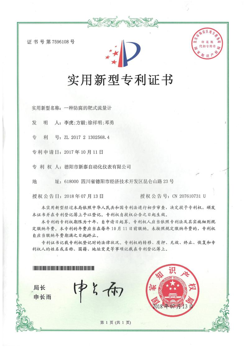 日本avapp下载专利证书--一种防腐的靶式流量计