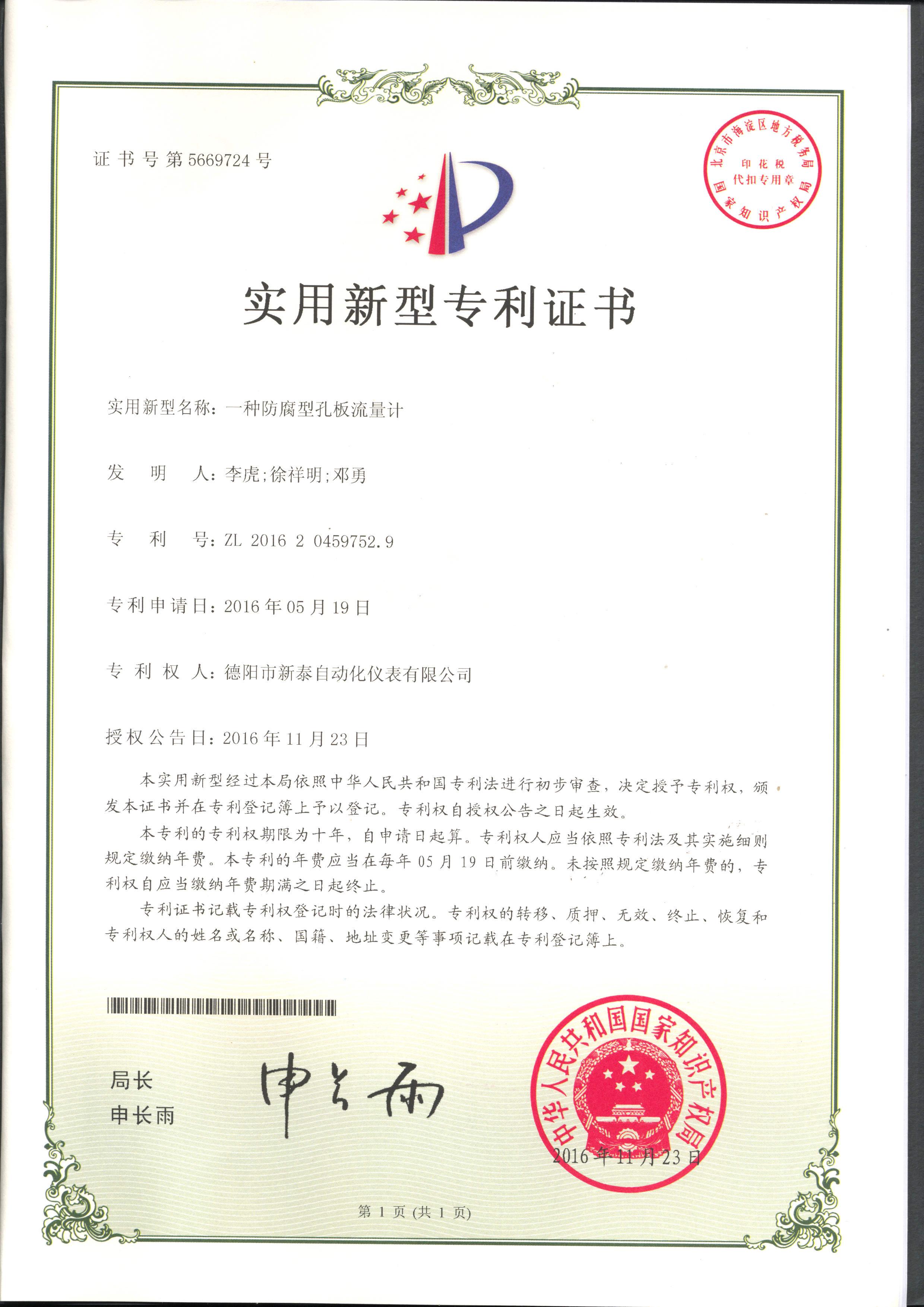 日本avapp下载专利证书--一种防腐型孔板流量计